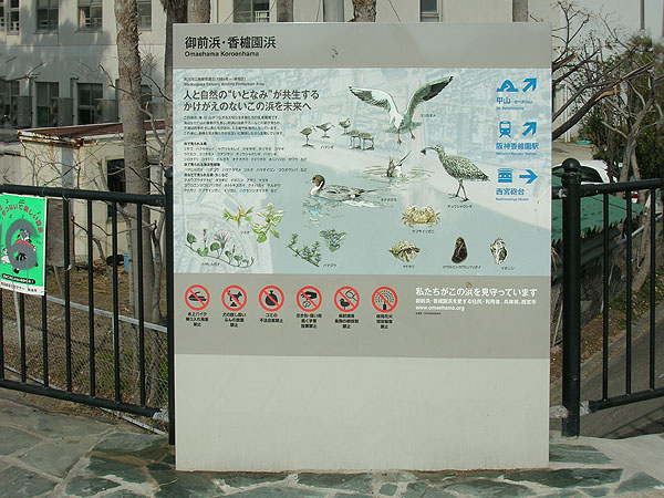 夙川河口鳥獣保護区の案内板